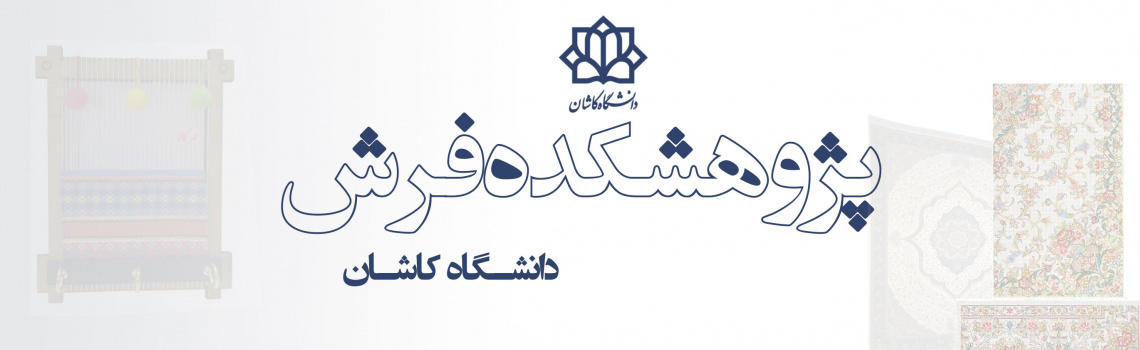 Iran Carpet Research Center